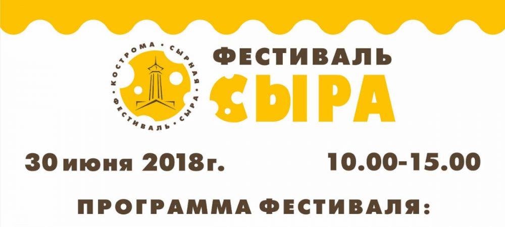 Первый фестиваль сыра в Костроме состоится 30 июня