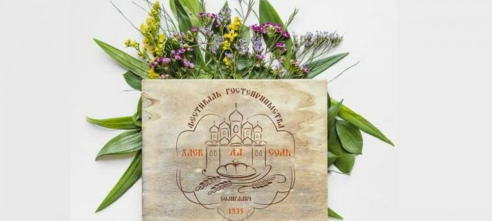 Фестиваль гостеприимства «Хлеб да соль»