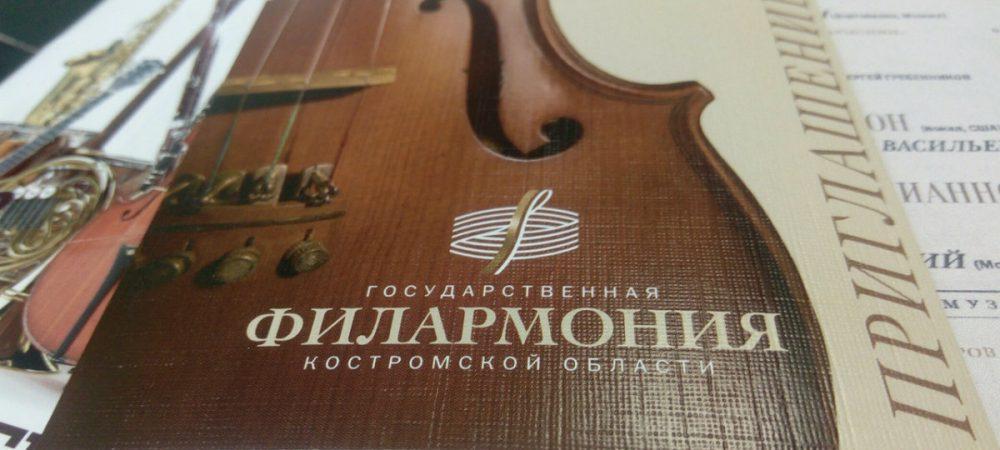Новый концертный сезон в Костромской филармонии