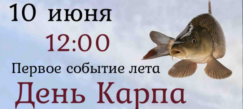10 июня встречайте в Волгореченске первое событие лета — День карпа!