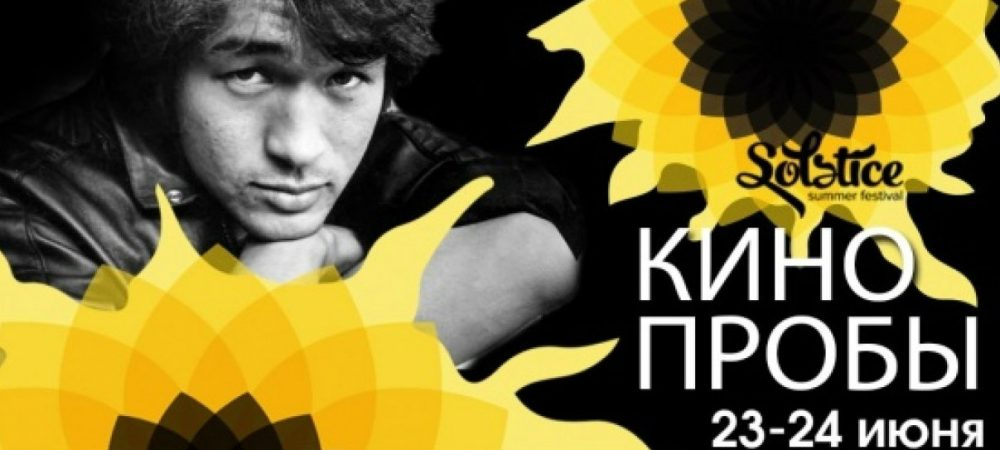 Музыкальный летний фестиваль КИНОпробы. SOLSTICE