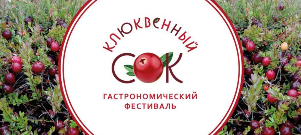 Гастрономический фестиваль «Клюквенный сок» пройдет 7 октября