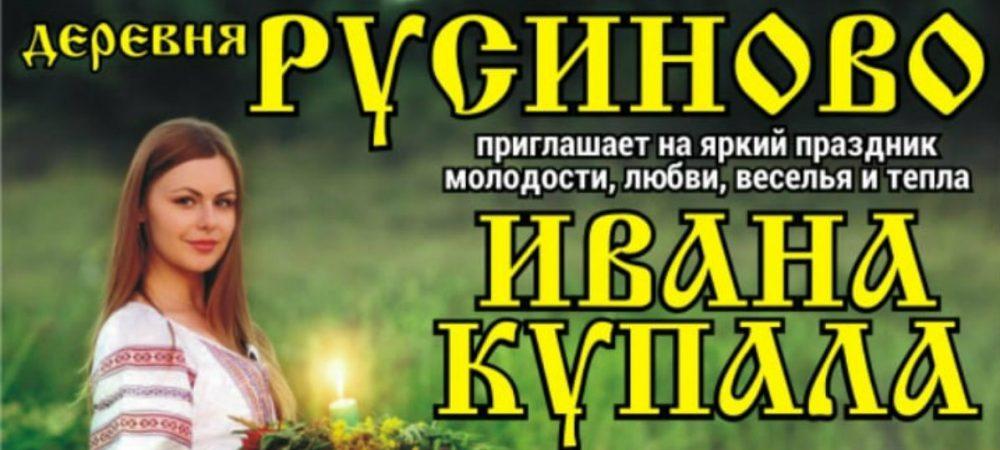 Праздник Ивана Купала в Русиново
