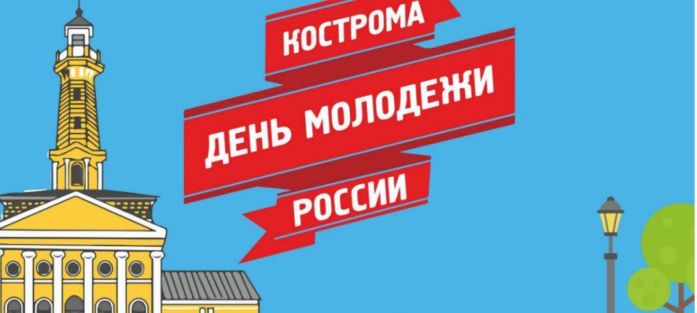Как отметит Кострома День молодежи 30 июня