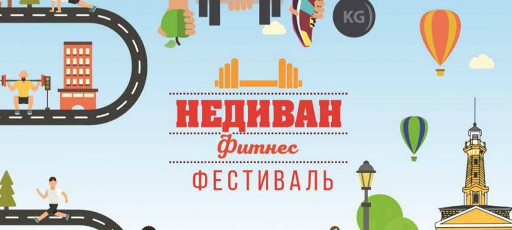 Фитнес-фестиваль «НЕДИВАН» в День молодежи в Костроме