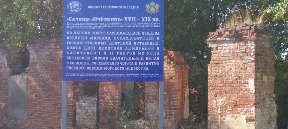 На родине династии военных моряков Бутаковых установлен информационный стенд