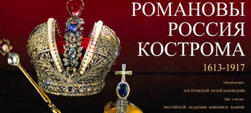 В Романовском музее работает выставка «Романовы.Россия.Кострома»