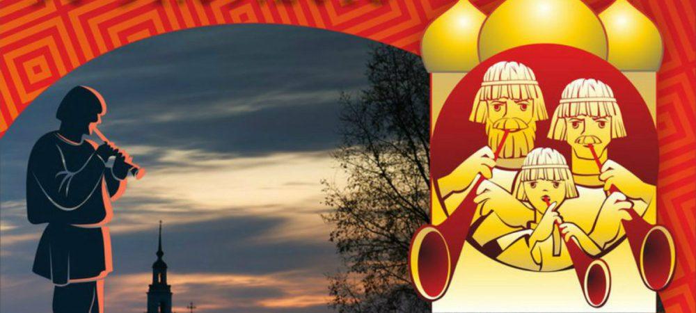 Всероссийский открытый фестиваль «Русский рожок»