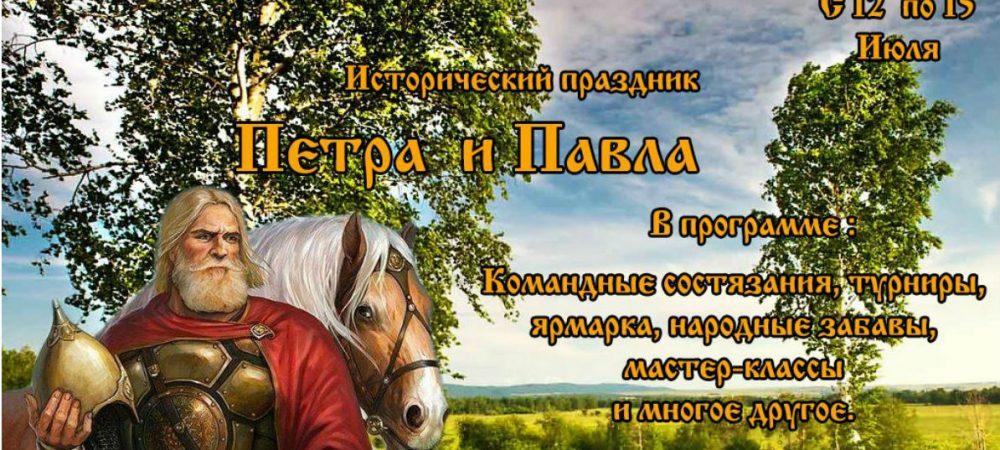 12 июля исторический праздник Петра и Павла