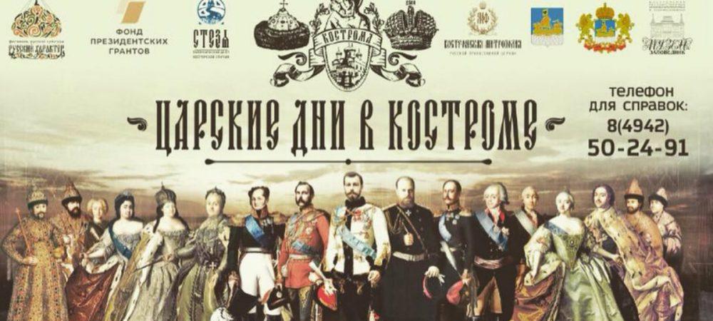 Царские дни в Костроме