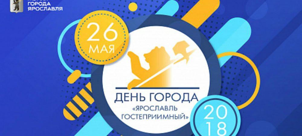 26 мая Ярославль отметит 1008 день рождения